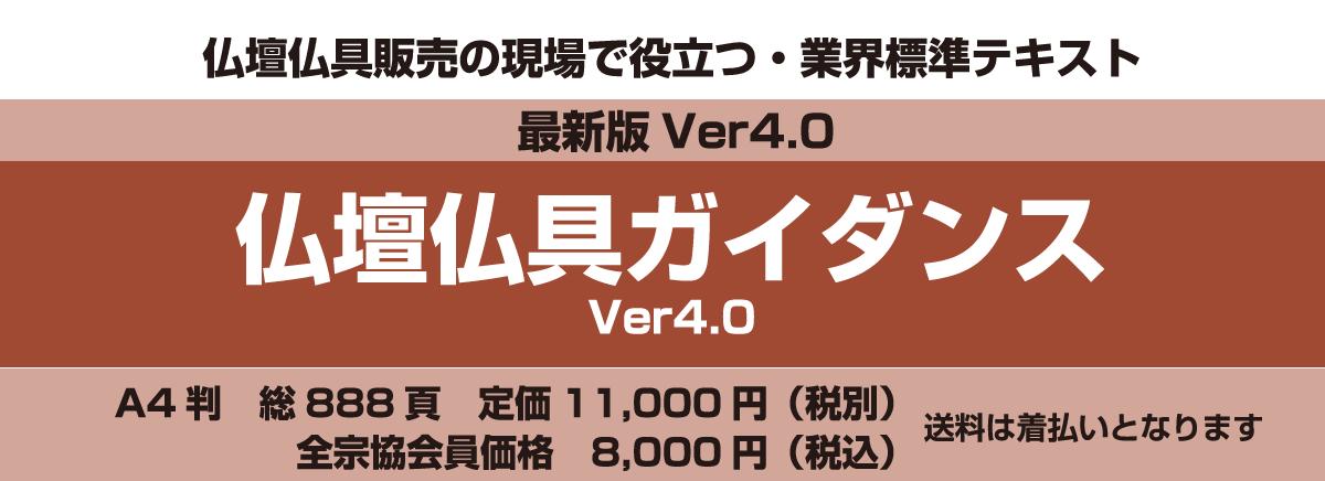 仏壇仏具ガイダンスver.4